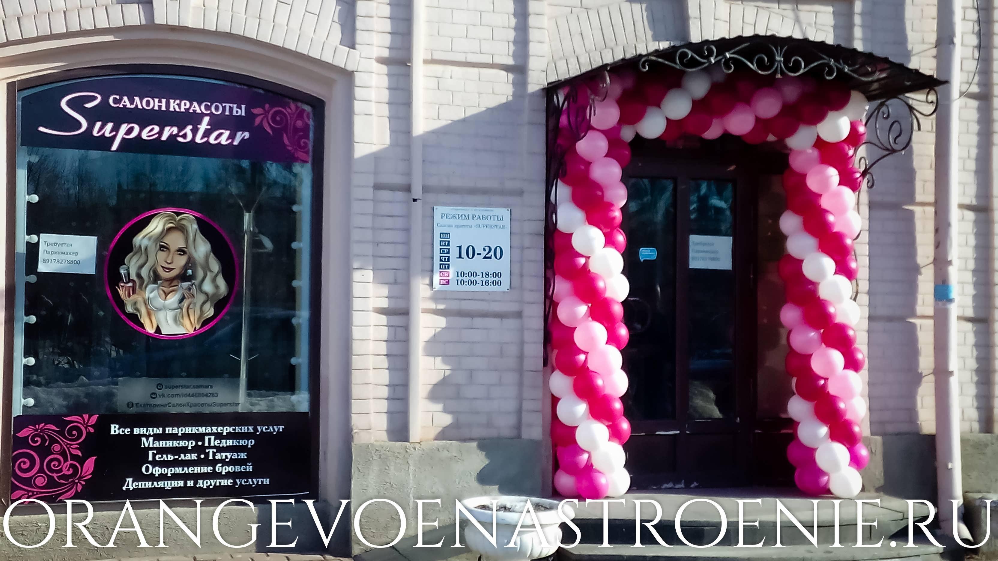арка из воздушных шаров на открытие салона красоты. бело-розовые