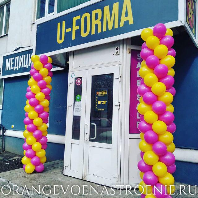U-Forma шары на вход